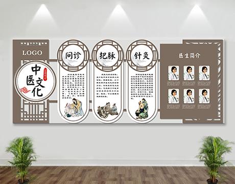 WHB0208 中医文化墙...